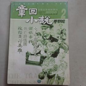 章回小说2014.2