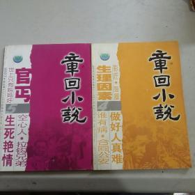章回小说2007(4、5)2本合售