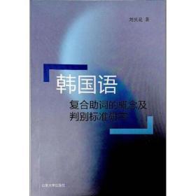 韩国语复合助词的概念及判别标准研究