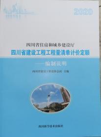 2020四川省建设工程工程量清单计价定额 编制说明