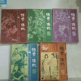 传奇.传记文学选刊(2-4、6、10辑)5本合售