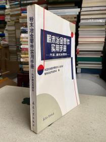 粉末冶金零件实用手册:汽车、摩托车零件(仅印1000)