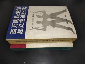 百万国民党军起义投诚纪实(上下)