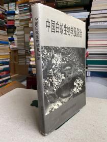 中国白蚁生物学及防治(16开精装本)