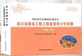 2020四川省建设工程工程量清单计价定额  市政工程