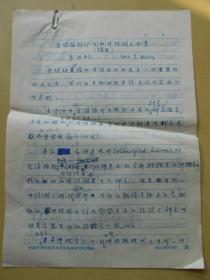 【金缕梅科(广义)的叶结构及分类,摘要(草稿3页)】李浩敏