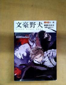 文豪野犬小说版 全一册