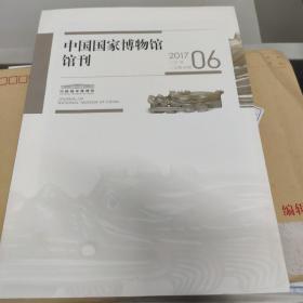 中国国家博物馆馆刊201706(总第167期)