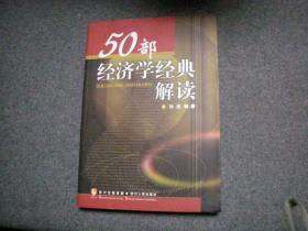 50部经济学经典解读