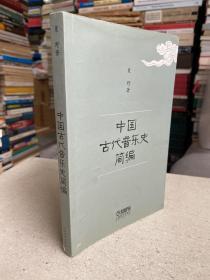 中国古代音乐史简编——这是本中国古代音乐史的入门书,是作者二十余年从事中国古代音乐史教学、研究工作,又吸取了集体智慧的结晶。它重点突出,要言不繁,同时又相当全面,对中国古代音乐发展过程中那些必须讲同时又有材料可讲的史实,都做了扼要的叙述。正因为这样,对于一般的音乐工作者、音乐爱好者,这本书可以告诉他必要的中国古代音乐史的知识;对于有志于从事中国古代音乐史研究工作的,这本书可以为他提供研究对象的概貌