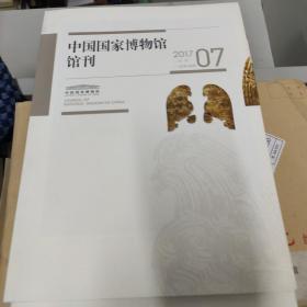 中国国家博物馆馆刊201707(总第168期)