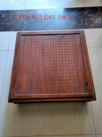 清代传世老黄花梨木象棋围棋棋桌