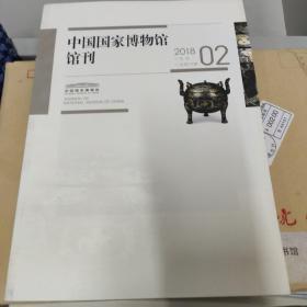 中国国家博物馆馆刊201802(总第175期)
