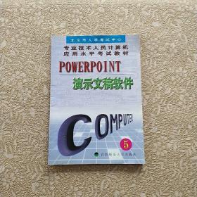 PowerPoint演示文稿软件