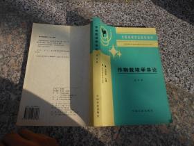 作物栽培学各论(北方本)农学类各专业用