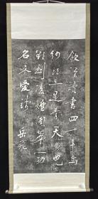 旧拓 岳飞 《饮酒读书四十年 乌纱头上是青天》一幅(纸本立轴,画心约6.3平尺)HXTX221907