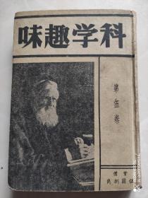 科学趣味(第五卷(1-6)全、)