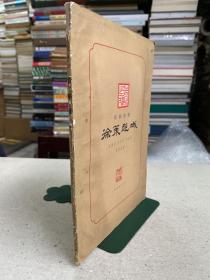 徐策跑城 京剧曲谱(周信芳演出本)1963年版印