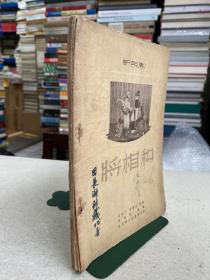 新京剧 将相和(1953年一版一印)