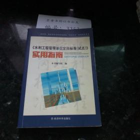 《水利工程管理单位定岗标准(试点)》实用指南