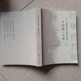 2012山西文学年度作品选·中短篇小说卷(售上卷)