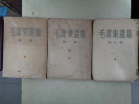 毛泽东选集:第一卷1951年华东一版一印、第二卷1952年上海一版一印、第三卷1953年上海一版一印(1951年一版一印繁体竖版)【3册合售】