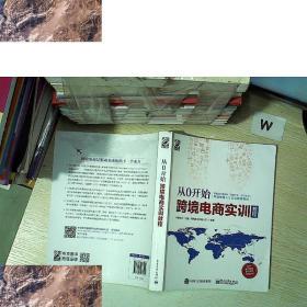 【现货】从0开始 跨境电商实训教程.. ...阿里巴巴(中国)网络技术