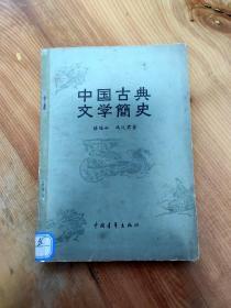 中国古点文学简史