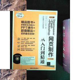 【现货】学电脑从入门到精通:中文版Dreamweaver+Flash+Photosho