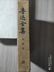 鲁迅全集(20)死魂灵