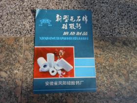 新型无石棉硅酸钙绝热制品{说明书}