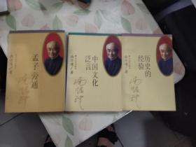 《孟子旁通,中国文化泛言,历史的经验》三本合售