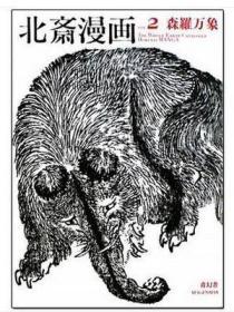 现货 葛饰北斋浮世绘画册画集 北斋漫画 第二巻「森罗万象」hokusai漫画日本原版
