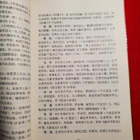 河北历代文化人物录