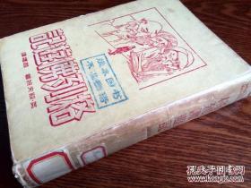 民国 格列佛游记 精装 3000册 孔网稀见