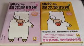佛陀与想太多的猪 1,2