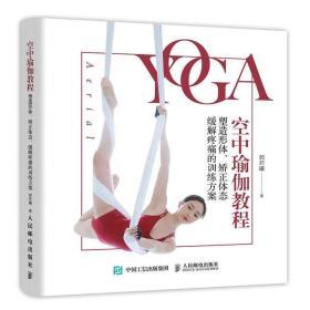 全新正版空中瑜伽教程 塑造形体 矫正体态 缓解疼痛的训练方案 空中瑜伽体式练习 空中瑜伽动作步骤讲解与注意事项 空中瑜伽指南图书籍