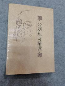 公刘短诗精读