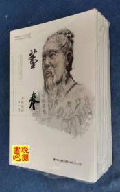 J15  《 福建历史文化名人丛书》(第三辑十册全)
