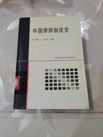 中国律师制度史