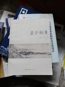 桐庐文史资料:画中桐庐