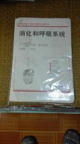 义务教育三四年制初中生物教学挂图(配人教社教科书第三册)人体生理卫生部分上辑-消化和呼吸系统(6幅全)