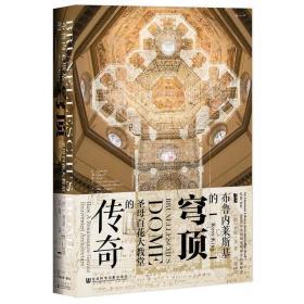 全新正版布鲁内莱斯基的穹顶 圣母百花大教堂的传奇 精装 甲骨文丛