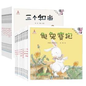全新正版正版伴我长大经典童话绘本精装版全集套装20册三个和尚 狼来了 狼和七只小羊 咕咚来了小猫钓鱼 猴子捞月亮儿童成长经典童话故事书