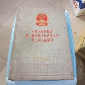 中华人民共和国第一届全国人民代表大会第三次会议会刊