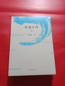 足迹江河(套装上下册)