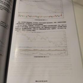 市场哲学的数学原理:缠中说禅之缠论 第六分册