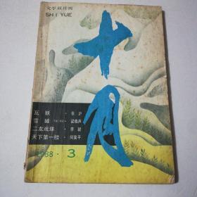 十月1988年第3期