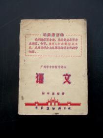 6070年代文革老课本广州市中学暂用课本语文初中第四册毛林像语录林指示