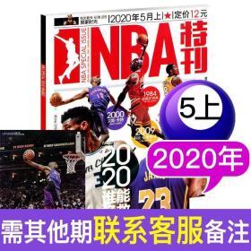 全新正版现货【新刊 赠大海报】NBA特刊杂志2020年5月上/期 2020谁能拯救NBA 篮球体育竞技运动类期刊【单本】